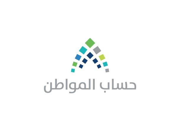 """""""حساب المواطن"""" السعودي يودع 2.6 مليار ريال لمستفيدي يناير"""