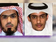 الداخلية السعودية: الصاعدي عبث بالسوار الإلكتروني