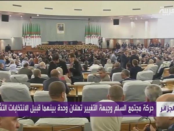 اندماج أحزاب جزائرية على مشارف انتخابات البرلمان