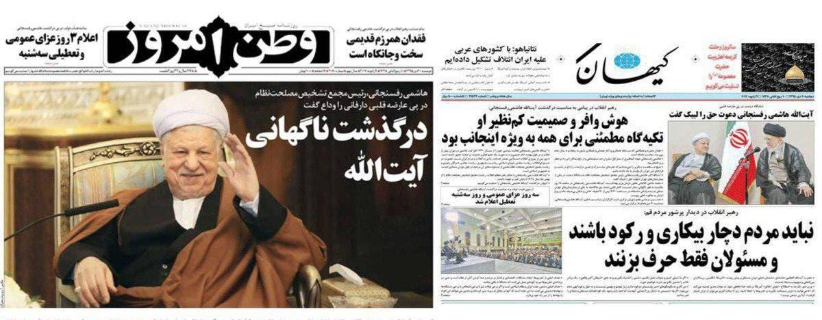 الصحف الإيرانية