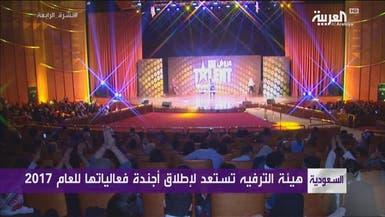 هيئة الترفيه: رخصنا لحفلة محمد عبده في جدة وهذه فعالياتنا