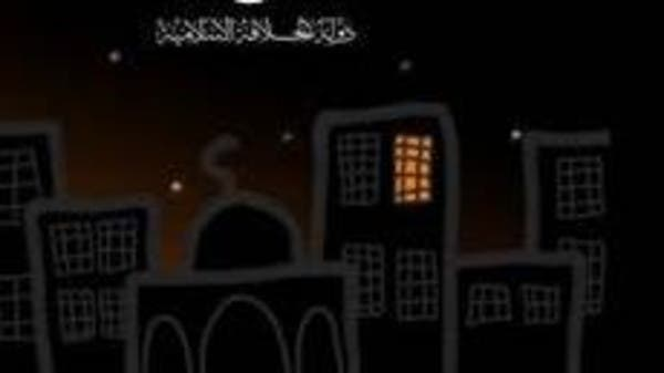 A screengrab taken from a cartoon claimed to be made by ISIS