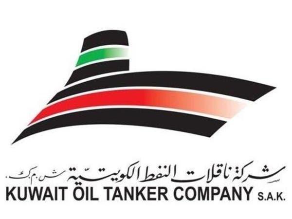 الكويت تطلب شراء 8 ناقلات جديدة للنفط والغاز