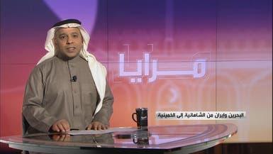 مرايا: البحرين وإيران من الشاهانية إلى الخمينية