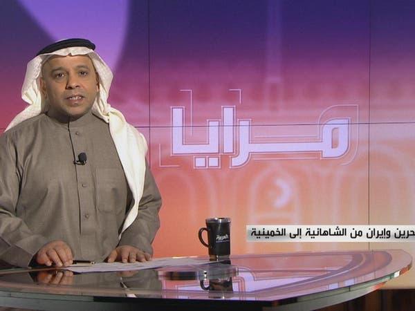 مرايا.. البحرين وإيران من الشاهانية إلى الخمينية