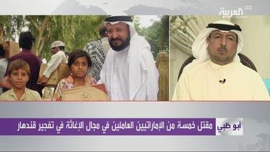 تغطية خاصة عن الإعتداء على الإماراتيين في أفغانستان