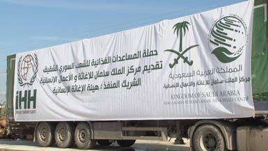 وصول الدفعة الأولى من مساعدات مركز الملك سلمان إلى سوريا