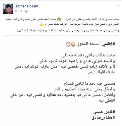 تامر حسني يطرح أغنيته للشتاء