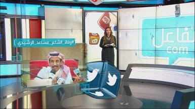 تفاعلكم : أبيات السعودي مساعد الرشيدي تمطر على تويتر