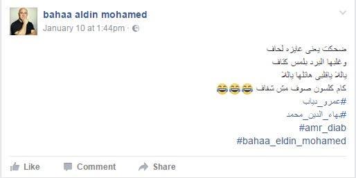 بهاء الدين محمد يغير أغنية عمرو دياب