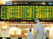 إطلاق مؤشر الإمارات لحوكمة الشركات المدرجة قريباً