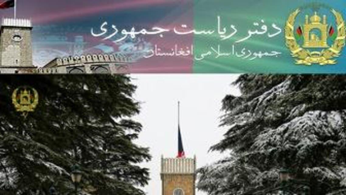 ریاست جمهوری افغانستان