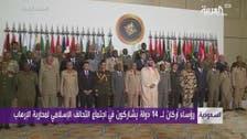 """اختتام اجتماع لرؤساء أركان التحالف الإسلامي ضد """"داعش"""""""