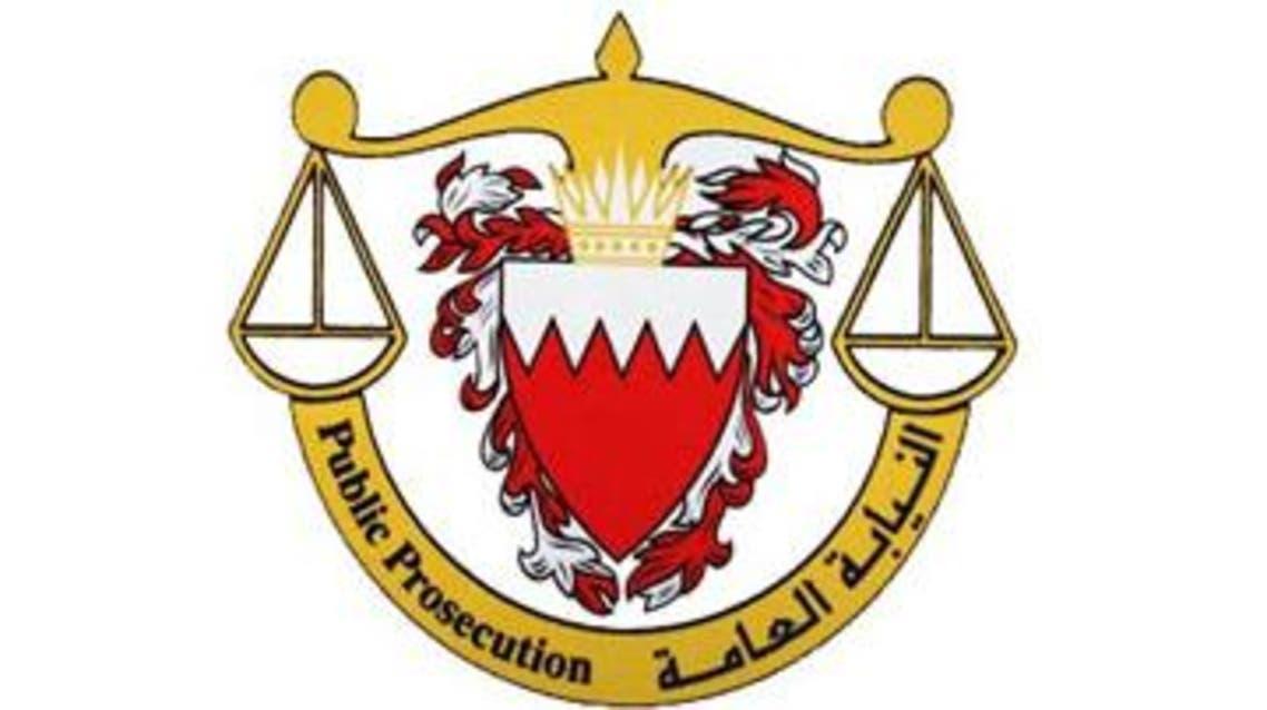 النيابة البحرين
