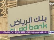 تراجع أرباح بنك الرياض الفصلية 66% إلى 293 مليون ريال