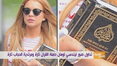 ليندسي لوهان تثير الجدل حول حقيقة اعتناقها الإسلام