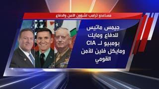 مَن هم الذين اختارهم الرئيس الأميركي المنتخب دونالد ترمب للمناصب الأمنية والعسكرية العليا؟