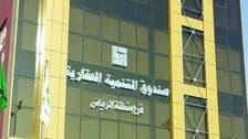"""بشرى سارة لقوائم انتظار """"الصندوق العقاري"""" السعودي"""