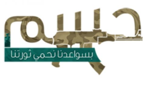 """شعار حركة """"حسم"""""""