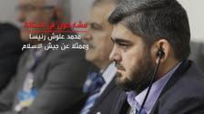 الجيش الحر وجيش النظام .. مواجهة على #طاولة_أستانة