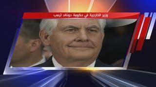 من هو وزير الخارجية في حكومة دونالد ترمب؟