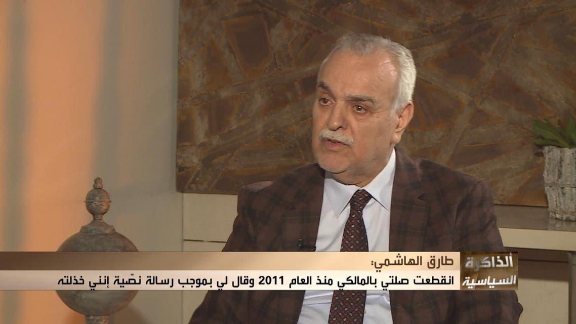 THUMBNAIL_ سر توتر العلاقة بين طارق الهاشمي ونوري المالكي