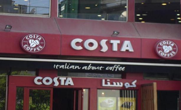 كوستا شارع الحمرا بيروت