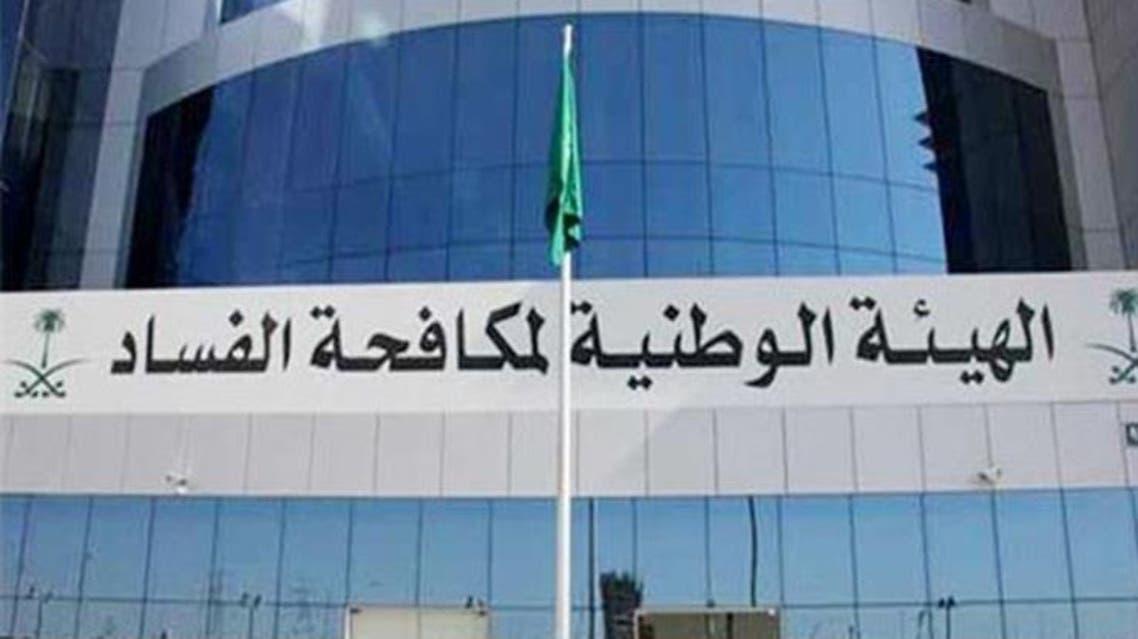 الهيئة الوطنية لمكافحة الفساد السعودية
