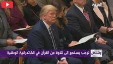 وڈیو : ٹرمپ قومی گرجا گھر میں قرآن کریم کی تلاوت سنتے ہوئے