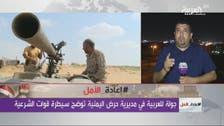 یمن: باغیوں کے اسلحہ سپلائی روٹ پر سرکاری فوج کا کنٹرول
