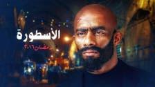 اسرائیلی ٹی وی پر ایم بی سی کی اجازت کے بغیر مصری ڈراما نشر