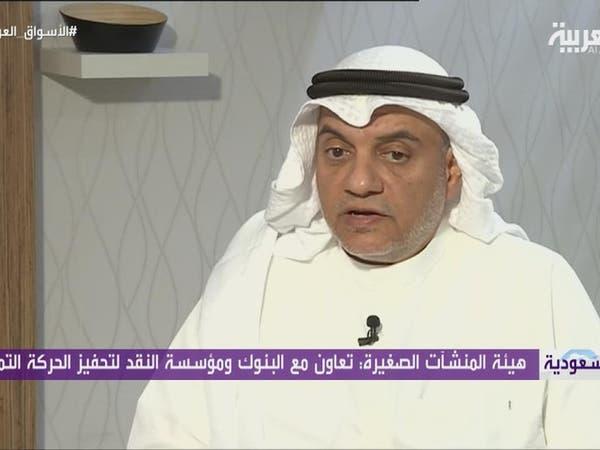 السعودية تدعم إدراج أسهم الشركات الصغيرة