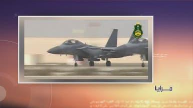 مرايا.. جنود السعودية عنوان لها