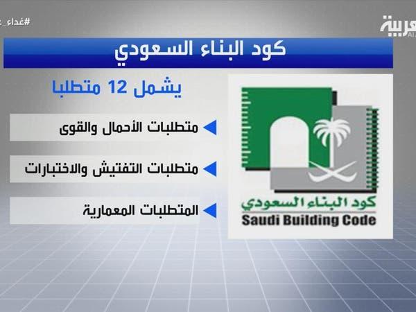 """مجلس الوزراء السعودي يقرّ  نظام """"كود البناء"""""""