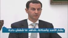 DNA: بشار الأسد وأستانا.. شاهد ماشفش حاجة