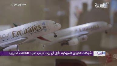 ماذا ينتظر شركات الطيران الخليجية في عهد ترمب؟