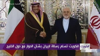 الكويت تسلم رسالة لإيران بشأن الحوار مع دول الخليج