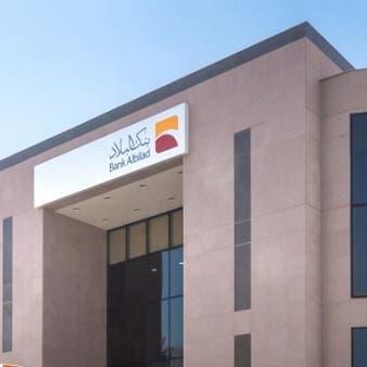"""""""بنك البلاد"""" يعلن عزمه إصدار صكوك بسقف 3 مليارات ريال"""