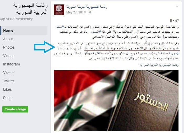 سكرين شوت يظهر نفي الأسد مباشرة على صفحته الفيسبوكية