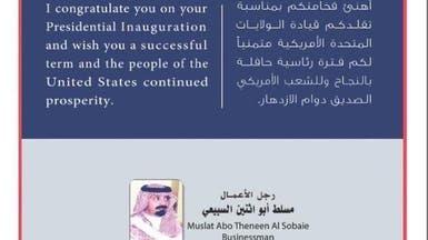 "لهذا هنأ سعودي ""دونالد ترمب"" رئيساً لأميركا"