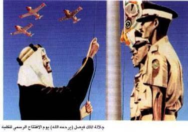 الملك فيصل يرفع علم الكلية معلنا تأسيسها