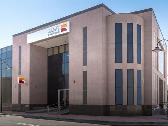 عمومية بنك البلاد تقر شراء 5 ملايين سهم وتخصيصها للموظفين