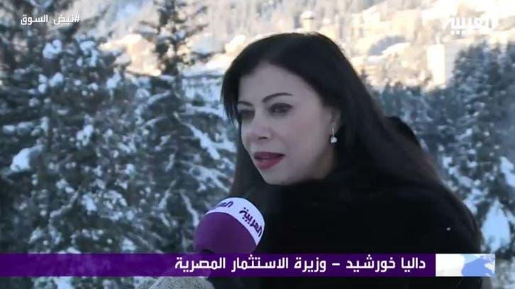 خورشيد: نتطلع لجذب استثمارات لمصر بـ10 مليارات دولار