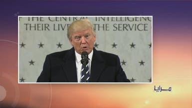 مرايا: ترمب يريد القضاء على داعش.. هل يقدر؟