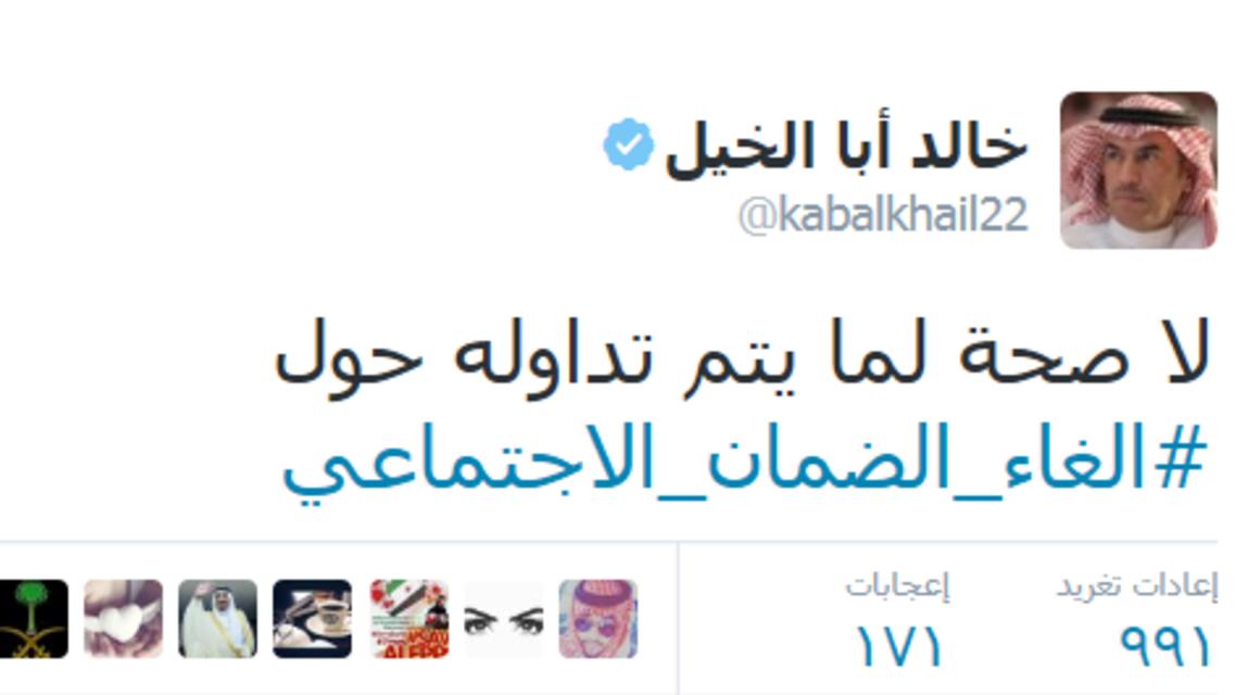 تغريدة وزارة العمل