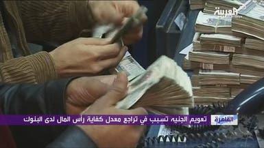 ما خطة المصارف المصرية لرفع معدل كفاية رأس المال؟