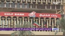 43 مليون دينار أرباحا سنوية لبنك الخليج بارتفاع 10%
