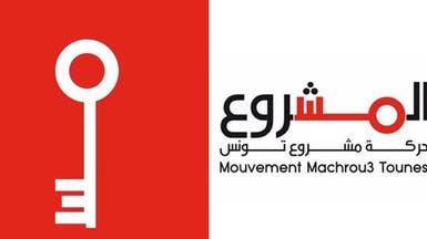 """حركة """"مشروع تونس"""" تلتحق بصفوف المعارضة"""