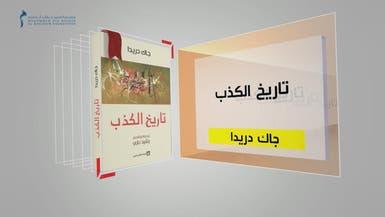كل يوم كتاب: تاريخ الكذب