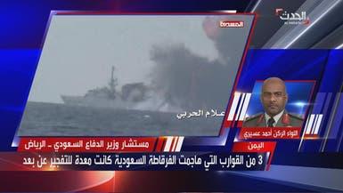 عسيري: الهجوم على الفرقاطة السعودية استهدف أمن الملاحة